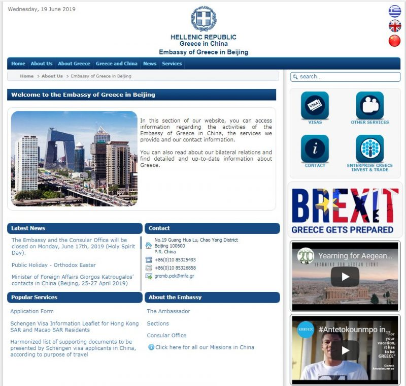 Embassy of Greece in Beijing - Home Page